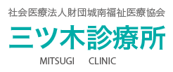 お知らせ|東京都品川区で内科・糖尿病専門外来・整形外科・歯科・在宅医療・訪問歯科・健康診断なら三ツ木診療所